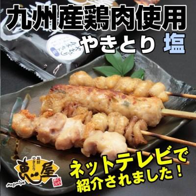 恵屋冷凍焼鳥 塩やきとり 4本セット 鶏もも 鶏皮 ぼんじり つくね  冷凍食品 宮崎の名店 お取り寄せグルメ 総菜