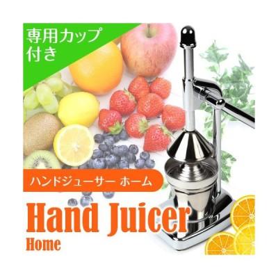 ハンドジューサー 生絞り 手動 手搾り ステンレス 果物 家庭用 業務用 HOME