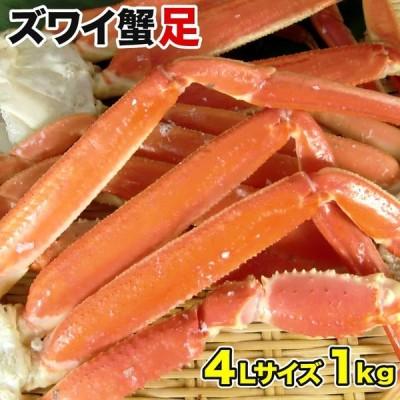 ズワイガニ足 2L 1kg   ずわいがに ズワイ ずわい ずわい蟹 ボイル蟹 ギフト 北海道 ズワイ足 カニ 蟹 ずわい 節句 ホワイトデー ホワイト 彼岸 お彼岸