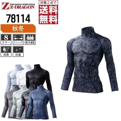 Z-DRAGON ジィードラゴン 秋冬 長袖 タートルネック コンプレッション 吸湿発熱加工 78114