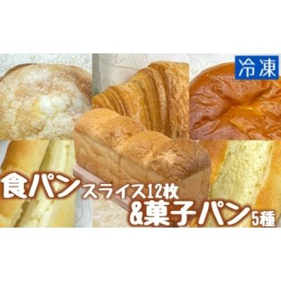 【AE-34】食パン12枚&菓子パン5種セット