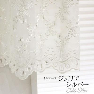 トルコレースカーテン|ジュリアシルバー オーダーサイズ1.5倍ヒダ プレミアム縫製(1枚) 刺繍 花柄 姫系 スパンコール ボイルレース