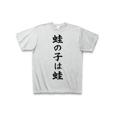 蛙の子は蛙 Tシャツ(アッシュ)