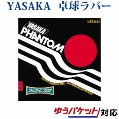 ヤサカ ファントム 007 B-16 卓球ラバー