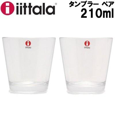 イッタラ コップ グラス カルティオ タンブラー 210ml 2個セット IITTALA 01-79040972