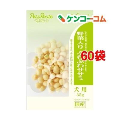 ペットネイチャー 野菜入り ふわふわササミ ( 35g*60袋セット )/ ペットネイチャー