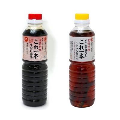 江田島 「いりこの白だし これ一本 うすいろ仕立て 500ml」 と 「愛情料理 これ一本 味付け醤油 500ml」 各1本セット イリコ 出汁 白だし 万能味付け醤油