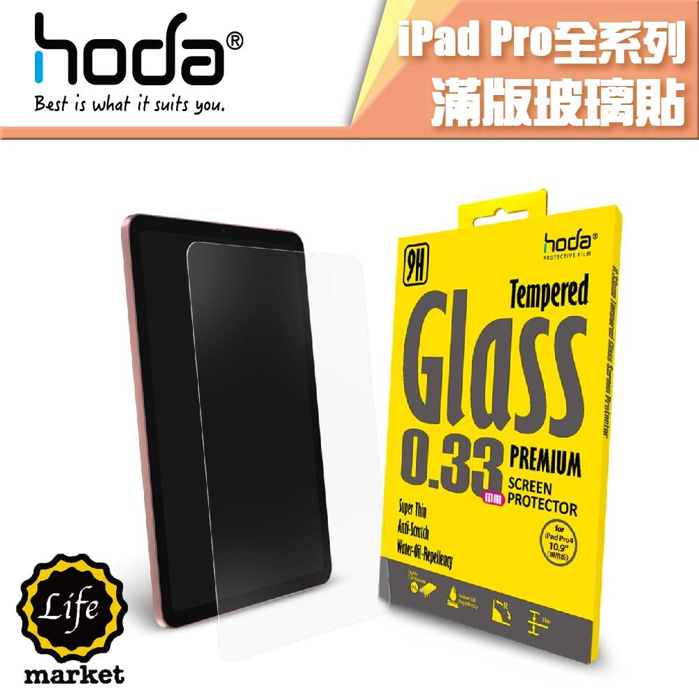 hoda 適用 iPad Pro 2021 全型號 10.9吋 11吋 12.9吋 高透光9H鋼化玻璃貼