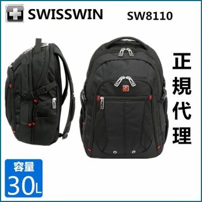 リュックサック バックパック リュック メンズ レディース 30L 登山 バッグ 旅行 通勤用 アウトドア 通学 おしゃれ デイパック カジュアル SWISSWIN SW8110I