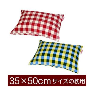 枕カバー 35×50cmの枕用ファスナー式  チェック ぶつぬいロック仕上げ