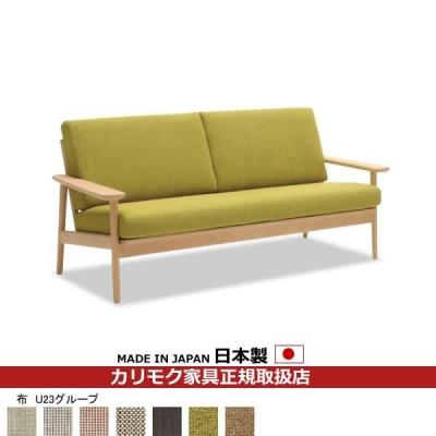 カリモク ソファ/WD43モデル(オーク) 平織布張 長椅子 (COM オークD・G・S/U23グループ) WD4333-U23