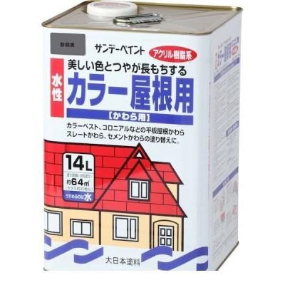 サンデーペイント 4906754250349 水性カラー屋根用 新銀黒 14L
