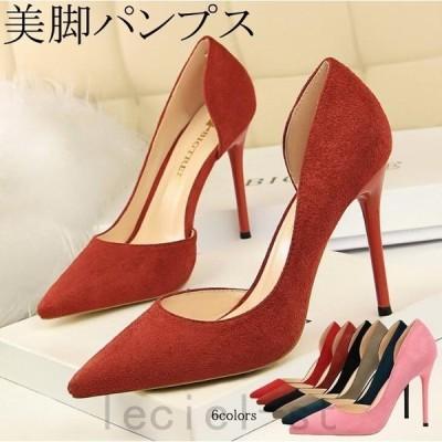 パンプスピンヒールヒール10.5cmスエードポインテッドトゥレディース美脚結婚式靴結婚式パンプスサイドカット6色