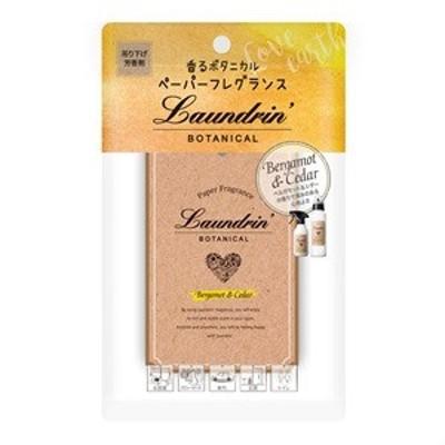 ランドリン ボタニカル ペーパーフレグランス ベルガモット&シダー 1枚[配送区分:A]