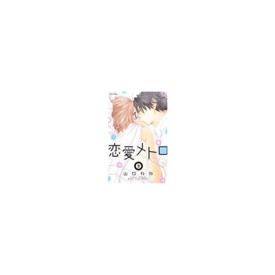 恋愛メトロ(2) ミッシィC YLC collection/山口ねね(著者)