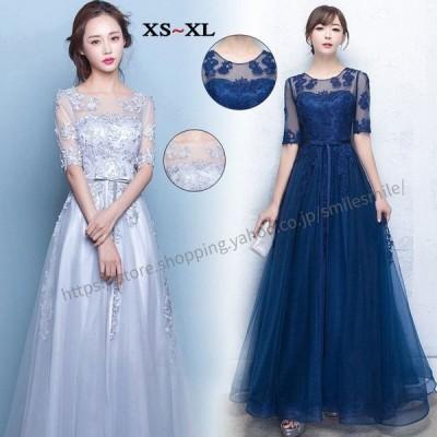 ドレス 結婚式 パーティードレス 花嫁ドレス 袖あり ウェディングドレス レースアップ ロング丈 二次会ドレス お呼ばれ パーティドレス 大きいサイズ