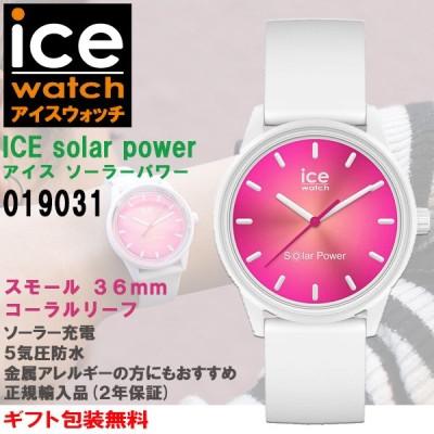 ice watch アイスウォッチ solar power ソーラーパワー コーラルリーフ スモール 36mm エコな光充電 金属非接触 腕時計 正規代理店2年保証 019031
