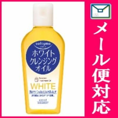 【メール便選択可】 ソフティモ ホワイトクレンジングオイル N ミニ 60ml 【化粧品】