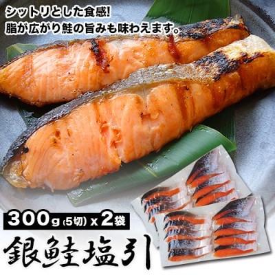 特価!【送料無料】鮭は脂のタップリのった銀鮭塩引300g(5切)x2袋古くから新潟で伝わる製造法で作った塩鮭です。しっかりと塩がなじみシットリとした食感を味わえます。