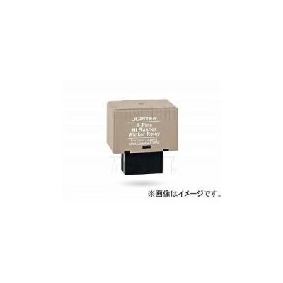 エムイーコーポレーション JUPiTER Hyper LEDバルブシリーズ用 ハイフラッシュ制御用 8-ピンウィンカーリレー 可変速度調整機能無し 品番:225929
