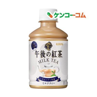 キリン 午後の紅茶 ミルクティー ( 280ml*24本入 )/ 午後の紅茶