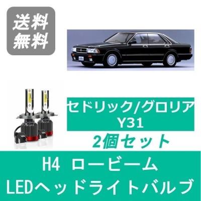 日産 セドリック グロリア Y31 SPEVERT製 LED ヘッドライトバルブ ロービーム H4 6000K 20000LM