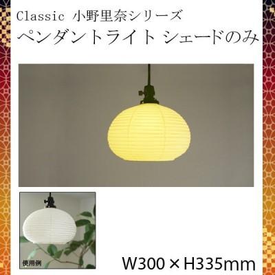 Classic 小野里奈シリーズ ペンダントライト RP-191 要法人名 和風照明 セードのみ(電球・コード類等は付属しません) 【キャンセル不可】