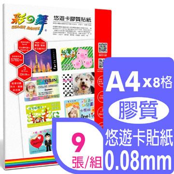 彩之舞 A4x8模 悠遊卡膠質貼紙*3包