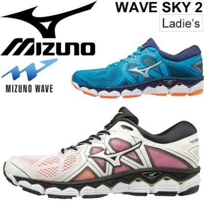 ランニングシューズ レディース ミズノ mizuno ウエーブスカイ2 WAVE SKY 女性用 2E相当 マラソン 完走 ファンラン ジョギング /J1GD1802【取寄】【返品不可】