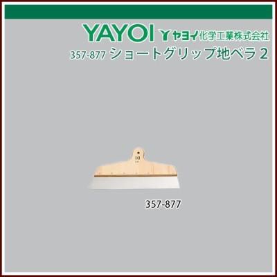 ヤヨイ化学 ショートグリップ地ベラ2 10寸 0.6mm厚