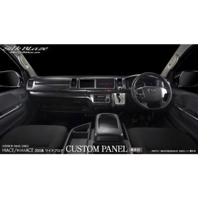 ハイエース/レジアスエース 200系 4型 ワイドボディ カスタムパネル 16ピースセット 黒木目
