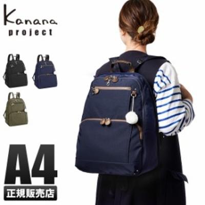 レビューで追加+5%|カナナプロジェクト リュックサック レディース 13L A4 軽量 軽い Kanana project PJ8-3rd 62103