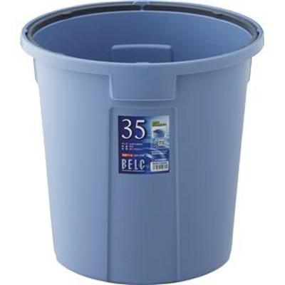 ダストボックス/ゴミ箱 【35N 本体】 ブルー 丸型 『ベルク』 〔家庭用品 掃除用品 業務用〕(フタ別売)【代引不可】