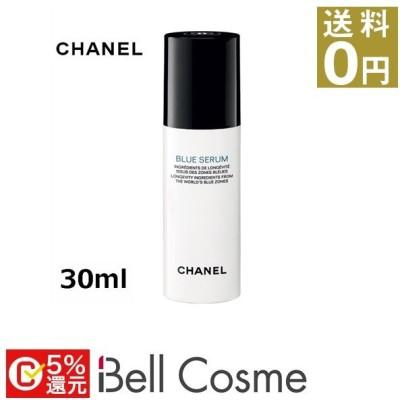 シャネル ブルーセラム  30ml (美容液)  CHANELプレゼント 人気コスメ おすすめ