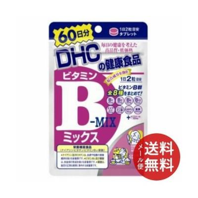 DHC ビタミンBミックス 60日分 120粒入 1個 栄養機能食品サプリメント 【メール便送料無料】