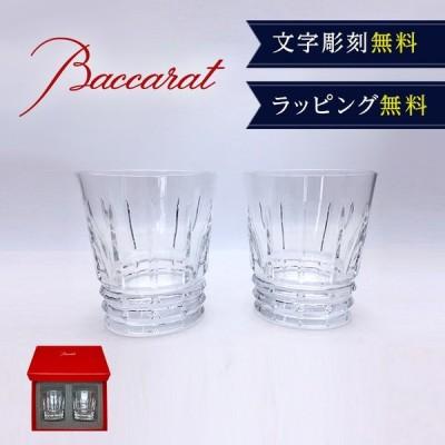 Baccarat バカラ アルルカン オールドファッション ペアグラス ロックグラス 2810594 名入れ 結婚祝い グラスセット グラス ワイン ペア