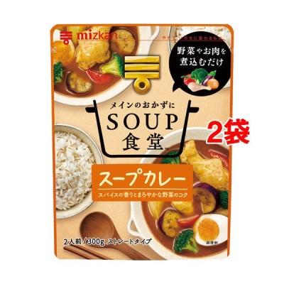 ミツカン SOUP食堂 スープカレー ( 300g*2袋セット )