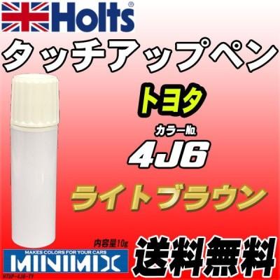 タッチアップペン トヨタ 4J6 ライトブラウン Holts MINIMIX