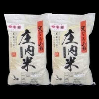 令和2年産「酒田の米農家から直送!」つや姫 精米3kg×2袋 合計6kg