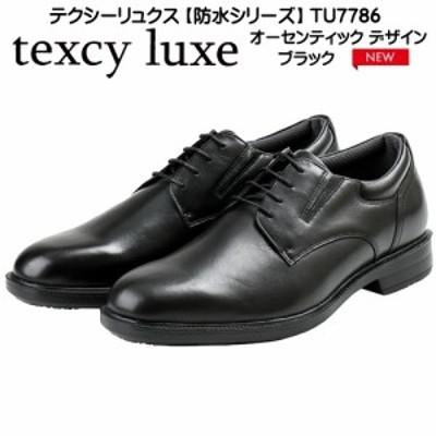テクシーリュクス texcy luxe TU7786 メンズ オールシーズン 雪道対応 天然皮革 ビジネスシューズ 撥水 ストレートチップ ブラック 黒