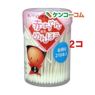 赤ちゃん専用めんぼう ( 210本入*2コセット )