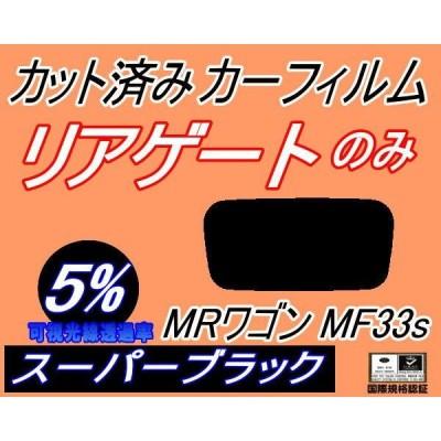 リアガラスのみ (s) MRワゴン MF33S (5%) カット済み カーフィルム MRワゴン Wit ウィット スズキ