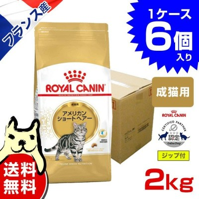 【お得な6個セット】ロイヤルカナン アメリカン ショートヘアー 2kg×6個 3182550861700 成猫用 FBN ROYAL CANIN #w-149007【RCSC】