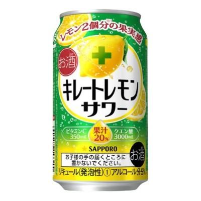 お酒 チューハイ サッポロ キレートレモンサワー 350ml ケース (24本入り) ((賞味期限か近い為のアウトレット品))