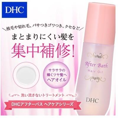 dhc スタイリング剤 【 DHC 公式 】DHCアフターバス ヘアオイル