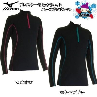 ミズノ MIZUNO  ブレスサーモ ミッドウエイトハーフジップシャツ Z2JA5920 ブラック スキー インナー 子供 こども