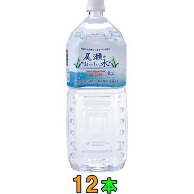 (2CS)尾瀬のおいしい水 2L 6本入×2ケース(12本)『送料無料(沖縄・離島除く)』