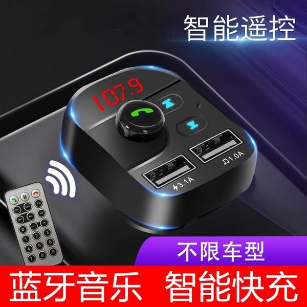 車載MP3藍牙播放器接收器電話汽車音樂u盤式點煙器充電器12 24V