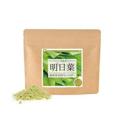 健康・野草茶センター アシタバ 茶 国産 無添加 100% 粉末 パウダー 90g