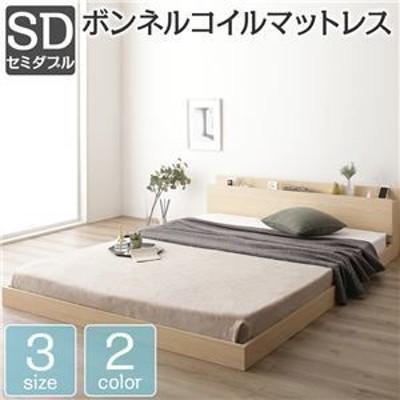ds-2151094 ベッド 低床 ロータイプ すのこ 木製 棚付き 宮付き コンセント付き シンプル モダン ナチュラル セミダブル ボンネルコイル